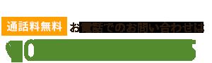 商品やご注文に関するお問い合わせは、0120-744-565 受付時間9:00~17:00(土日祝を除く)