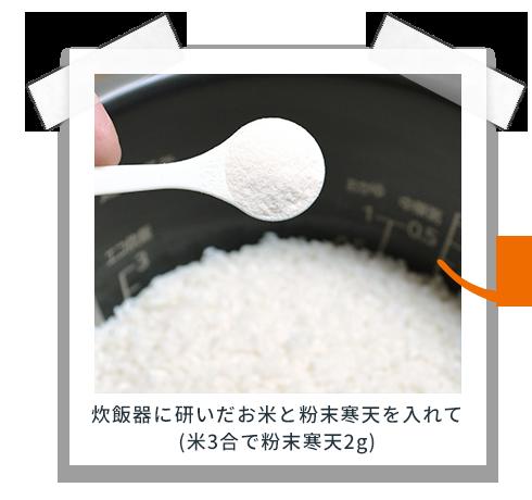 炊飯器に研いだお米と粉末寒天を入れて(米3合で粉末寒天2g)