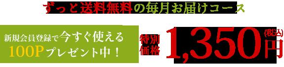 たっぷりお試し30日分がWeb限定1,350円(税抜) 30袋中、1日1袋目安で30日分となります。