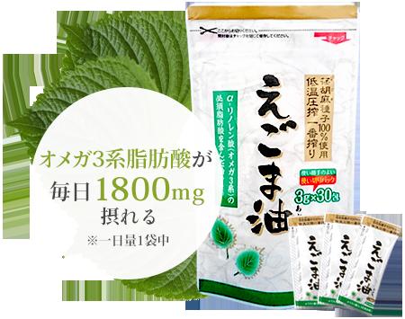 朝日えごま油分包スティック商品画像 オメガ3系脂肪酸が毎日1800mg(※1)摂れる (※1 一日量1袋中)