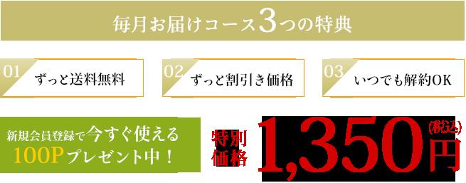 たっぷりお試し30日分が通常価格1450円 送料無料1350円(税込み)