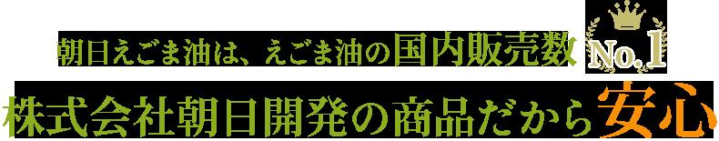 朝日えごま油はえごま油の国内販売数No.1 株式会社朝日開発の商品だから安心!
