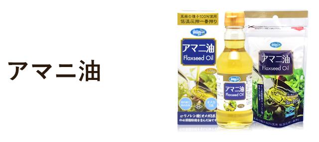 α-リノレン酸が豊富!アマニ油