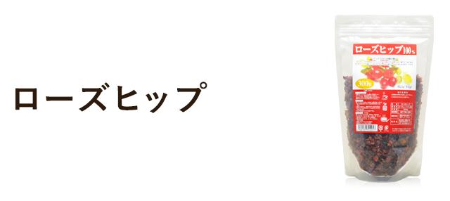 【チリ産】早摘みローズヒップ100% 300g