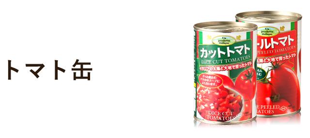 イタリア産の完熟トマト!トマト缶
